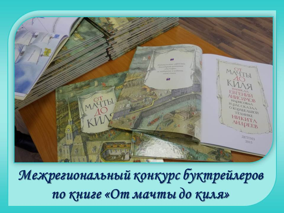 Конкурс буктрейлер по книгам